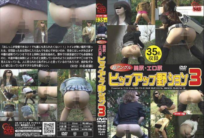 超アングル美尻・エロ尻 ヒップアップ野ション 3