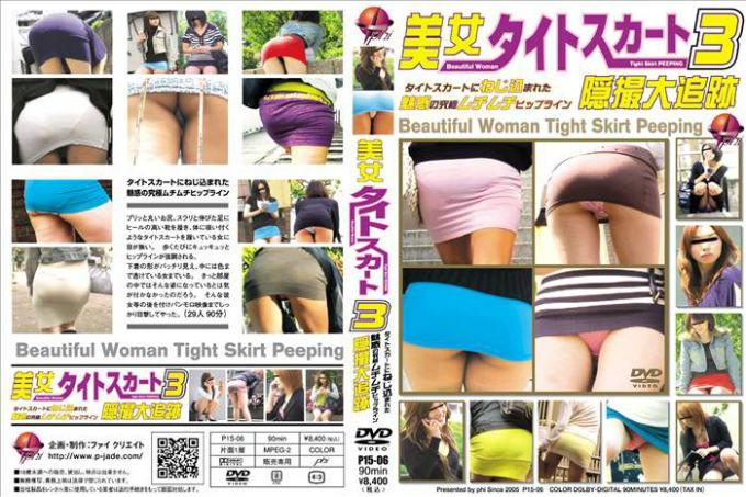 美女タイトスカート隠撮大追跡 3