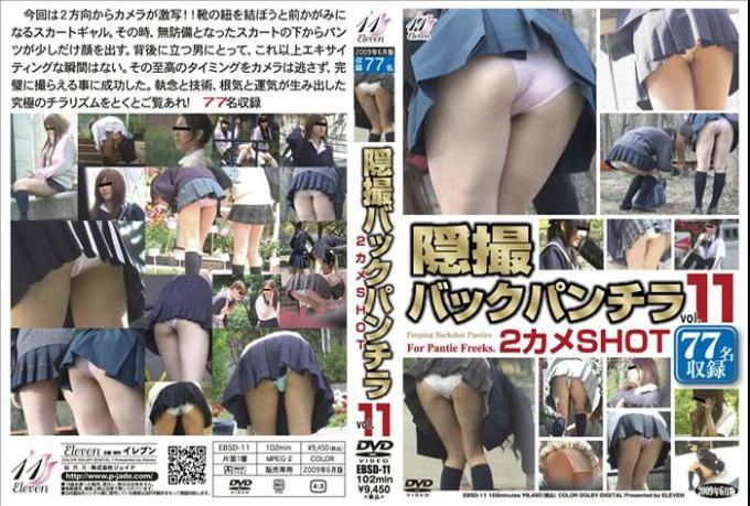 隠撮 バックパンチラ vol,11 2カメSHOT
