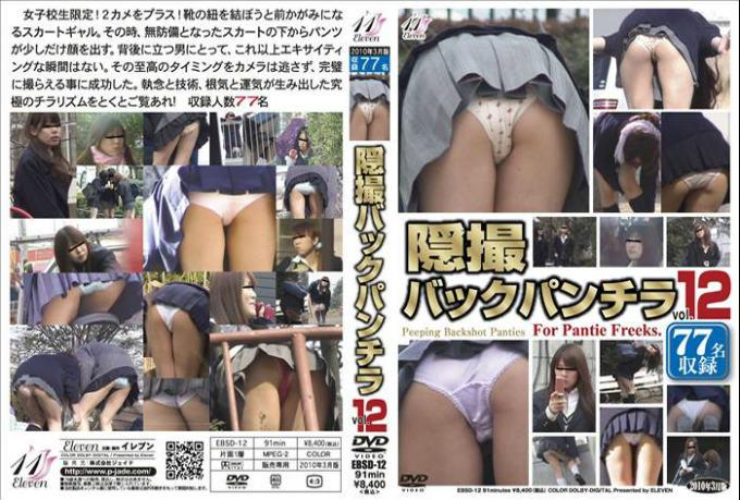 隠撮 バックパンチラ Vol.12