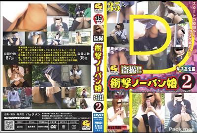 盗撮!!衝撃ノーパン娘(2) 女子高生編